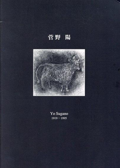 銅版画師 菅野陽遺作展 初期銅版画作品と知られざる絵画 1919-1995/