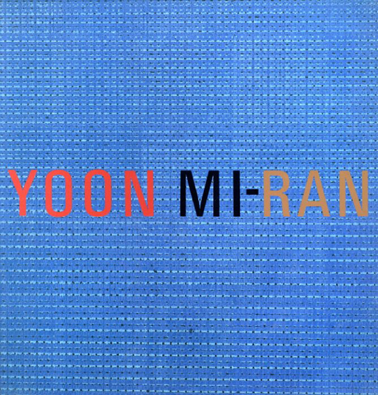 ユン・ミラン展 Yoon Mi-Ran/尹美蘭