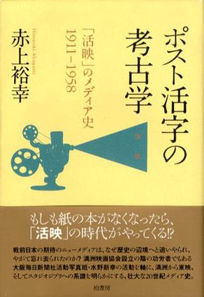 ポスト活字の考古学 「活映」のメディア史1911‐1958/赤上裕幸