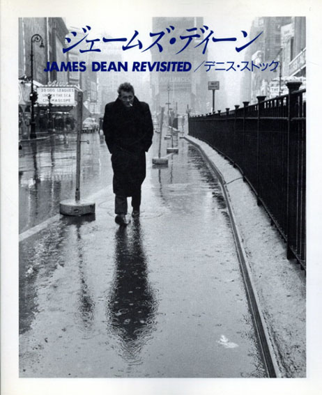 ジェームズ・ディーン James Dean Revisited/デニス・ストック
