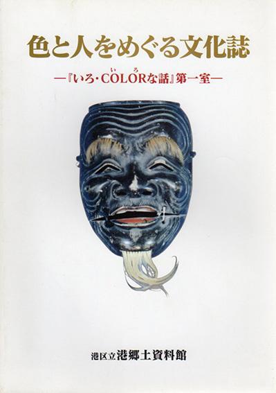 色と人をめぐる文化誌 「いろ・COLORな話」第1室/港区立港郷土資料館編