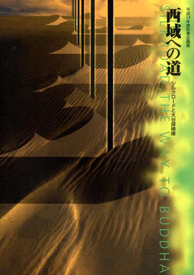 平成14年秋季企画展 西域への道 シルクロードと大谷探検隊/
