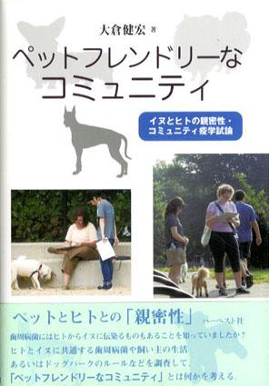ペットフレンドリーなコミュニティ イヌとヒトの親密性・コミュニティ疫学試論/大倉健宏
