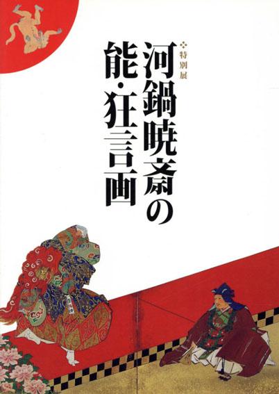 特別展 河鍋暁斎の能・狂言画/三井記念美術館編