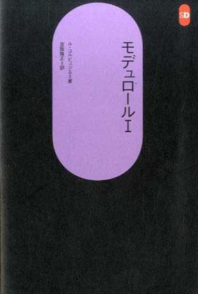 モデュロール SD選書111/112 全2冊揃/ル・コルビュジェ 吉阪隆正訳