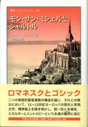 モン・サン・ミシェルとシャルトル 叢書・ウニベルシタス808/ヘンリー・アダムズ 野島秀勝訳