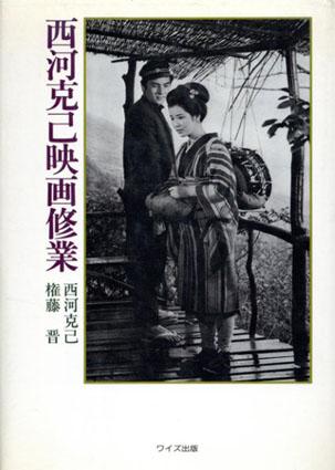 西河克己映画修業/西川克己/権藤晋