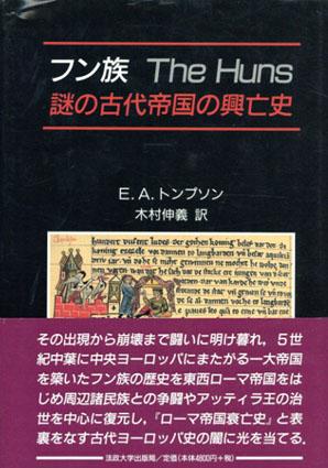 フン族 謎の古代帝国の興亡史/E.A.トンプソン 木村伸義訳