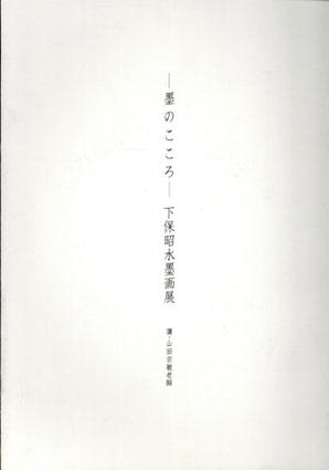 墨のこころ 下保昭水墨画展/下保昭 山田宗敏讃