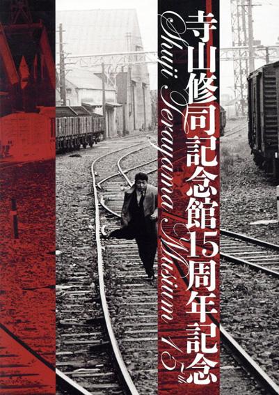 寺山修司記念館15周年記念/