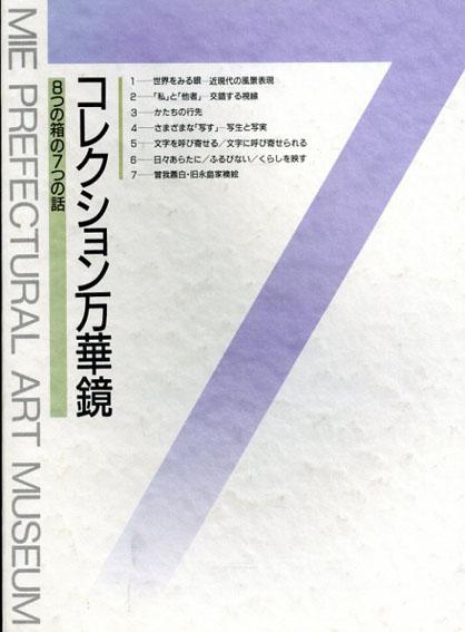 コレクション万華鏡 8つの箱の7つの話/三重県立美術館編