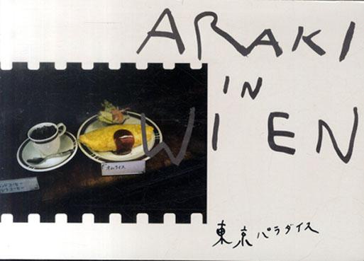 Araki In Wien コモドンウィーンに行く/東京パラダイス 2冊組/荒木経惟