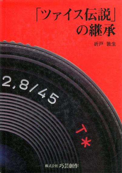 「ツァイス伝説」の継承/折戸敦生