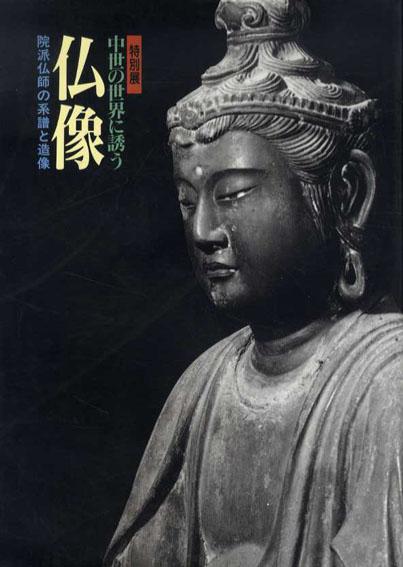 特別展 中世の世界に誘う 仏像 院派仏師の系譜と造像/