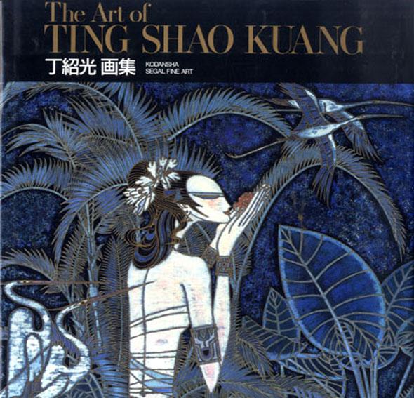 丁紹光 The Art of Ting Shao Kuang/丁紹光