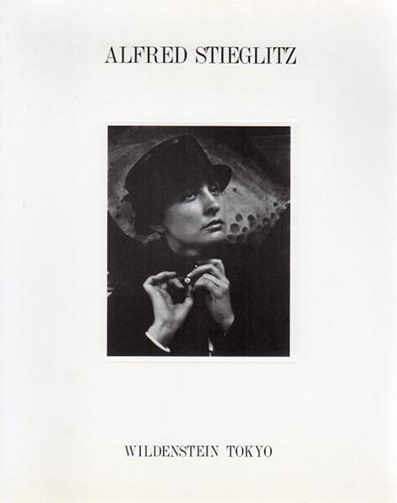 写真展 スティーグリッツとオキーフ/Alfred Stieglitz/Georgia O'keeffe
