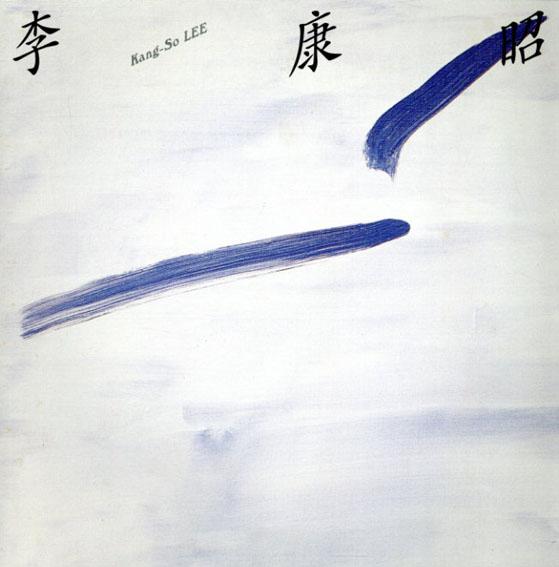 李康昭 Hang-So Lee/李康昭