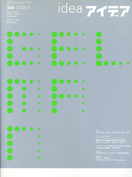 アイデア304 2004.5 アレクサンダー・ゲルマン・ワークス/
