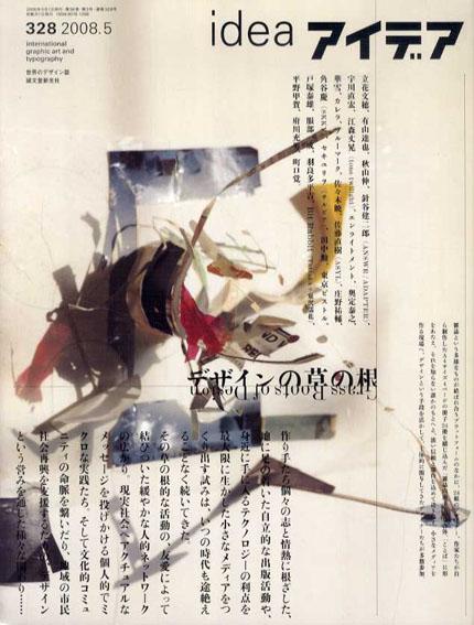 アイデア328 2008.5 デザインの草の根/立花文穂/宇川直宏/服部一成/平野甲賀他
