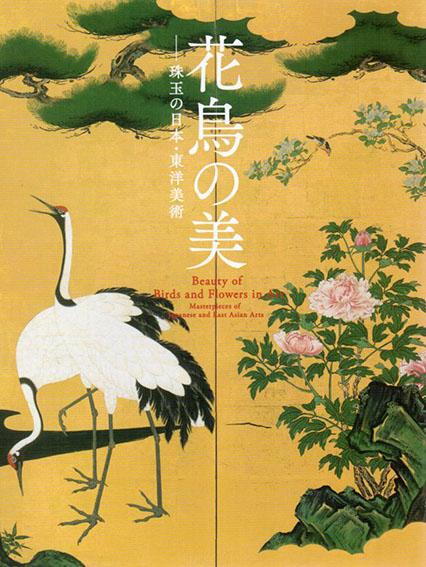花鳥の美 珠玉の日本・東洋美術/