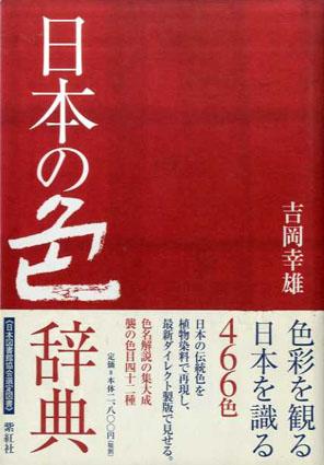 日本の色辞典/吉岡幸雄