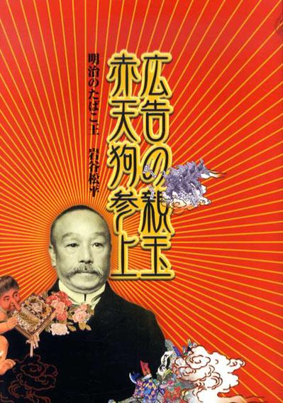 広告の親玉 赤天狗誕生 明治のたばこ王 岩谷松平/