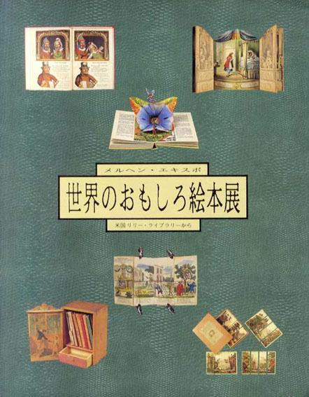 メルヘン・エキスポ 世界のおもしろ絵本展 米国リリー・ライブラリーから/