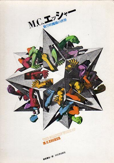 M.C.エッシャー画集 数学的魔術の世界/M.C.エッシャー