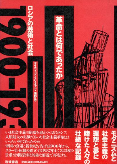 革命とは何であったか ロシアの芸術と社会 1900-1937年/デイヴィッド・エリオット 海野弘訳