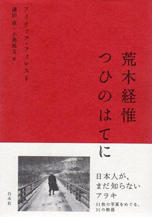 荒木経惟 つひのはてに/フィリップ・フォレスト 澤田直/小黒昌文訳