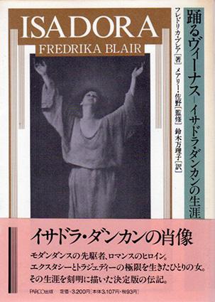 踊るヴィーナス イサドラ・ダンカンの生涯/フレドリカ・ブレア 鈴木万理子訳