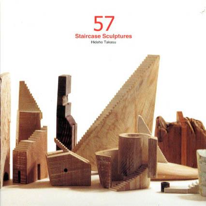 高須英輔 57の階段彫刻/