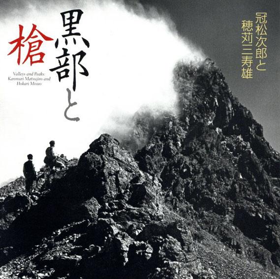 黒部と槍 冠松次郎と穂刈三寿雄/