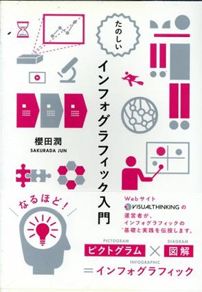 たのしいインフォグラフィック入門/櫻田潤