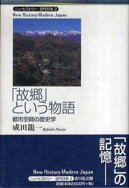 「故郷」という物語 都市空間の歴史学 ニューヒストリー近代日本2/成田龍一