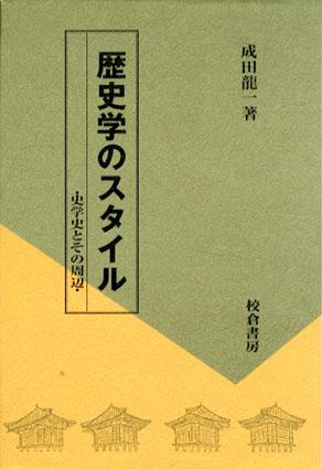 歴史学のスタイル 史学史とその周辺/成田龍一