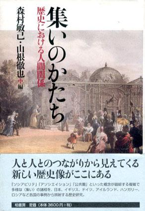 集いのかたち 歴史における人間関係/森村敏己 山根徹也編