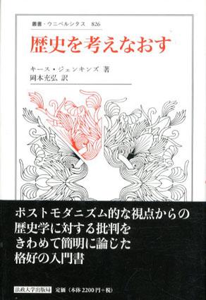 歴史を考えなおす 叢書ウニベルシタス/キース・ジェンキンズ 岡本充弘訳