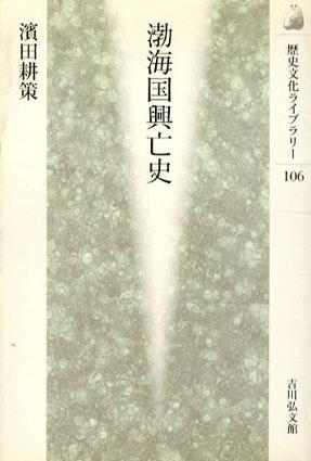 渤海国興亡史/浜田耕策