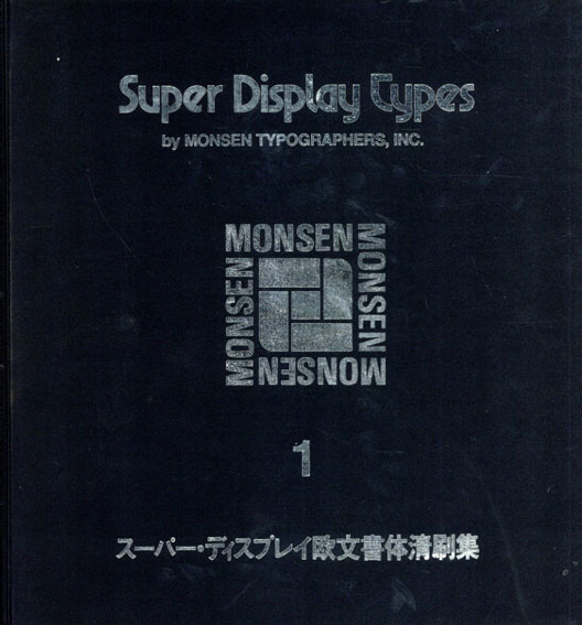 スーパーディスプレイ欧文書体清刷集 全3冊揃/モンセン・タイポグラファーズ