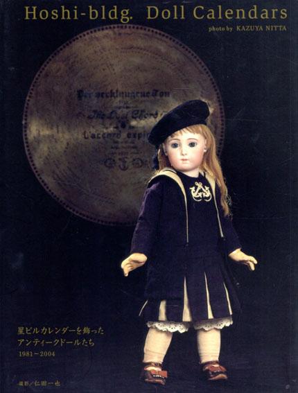 星ビルカレンダーを飾ったアンティークドールたち 1981-2004 /仁田一也写
