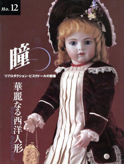 瞳 No.12 リプロダクション・ビスクドールの群像 華麗なる西洋人形/