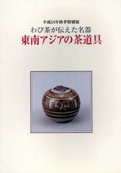 平成14年秋季特別展 東南アジアの茶道具 わび茶が伝えた名器/茶道資料館編