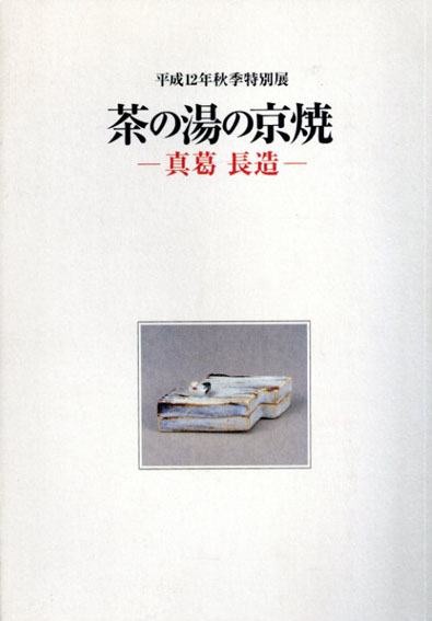 平成12年秋季特別展 茶の湯の京焼 真葛長造/茶道資料館編