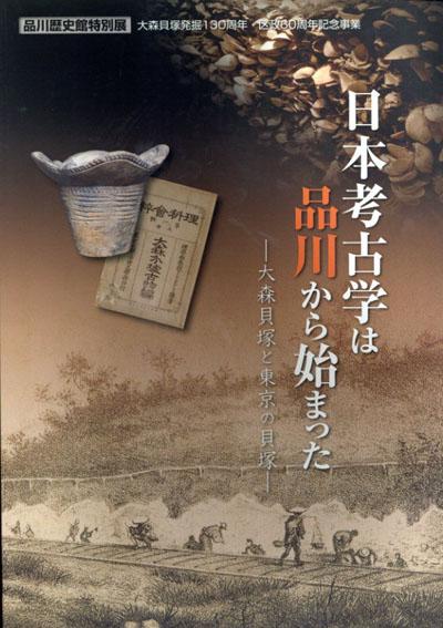 日本考古学は品川から始まった 大森貝塚と東京の貝塚展/品川歴史館編