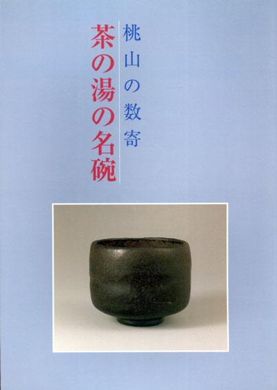 茶の湯の名碗 桃山の数寄/赤沼多佳編