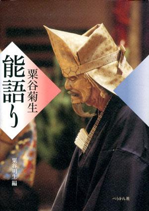 粟谷菊生 能語り/粟谷明生編