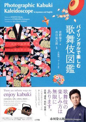 バイリンガルで楽しむ 歌舞伎図鑑 Photographic Kabuki Kaleidoscope in Japanese and English/君野倫子 大島明・マーク訳 市川染五郎