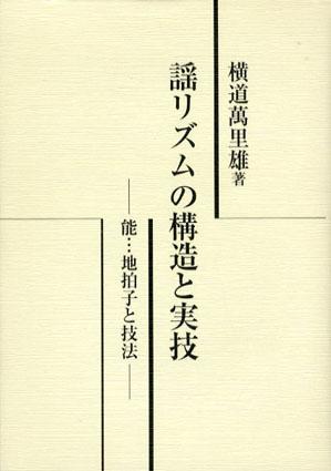 謡リズムの構造と実技 能…地拍子と技法/横道万里雄