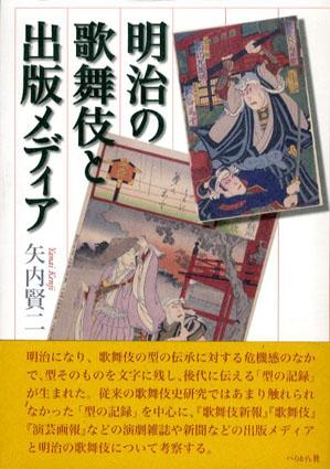 明治の歌舞伎と出版メデイア/矢内賢二